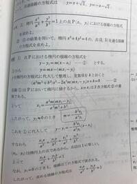 高校数学の問題です。 y1≠0ならなぜ、四角で囲っている式になるのですか? よろしくお願いします。
