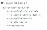 a(b2-c2)+b(c2-a2)+c(a2-b2)について質問です。 参考書に載っていた問題なんですが回答を見ても理解できません。( ; - ; ) わかる方いましたら教えて下さい。  答えの1行目-(b-c)a2+(b2-c2)a-(cb2-bc2)の -(b-c)a2と-(cb2-bc2)に何故なるのかが理解できません。  答えの2行目-(b-c)a2+(b-c)(b+c)a-bc(b...