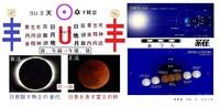 今日2月11日は日本の建国記念日です。211=二本の統一=霊物、左右、東と西、精神と肉体,日と月の統一で誕生の朝を迎える自己完成の教えである。いかがでしょうか? 世界の国の始まりは淡路島で世界の首のイ...