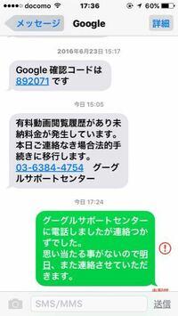 Googleからメッセージが来たんですけどこれは詐欺とかではなくてでしょうか?