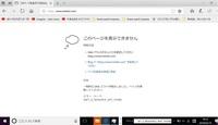 エラーコード:INET_E_RESOURCE_NOT_FOUNDa について。 突然、Edgeブラウザでサイトが表示されなくなりました。 (他のInternet Explorerブラウザでは表示されてます。) ページを更新しても、再起動しても直らないです。  ご存知の方は原因、対応を教えて下さい、  インターネット環境: NTT東日本の光回線、PR-400NE, 一戸建て、1台...