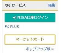 マネックス証券株取引 NISA口座について、  https://www.monex.co.jp/ ←ログイン後、(既に総合口座開設しました) (画像)NISA口座ログインってことクリックしたら、NISA口座未開設だったんですけど、当然なん...