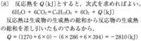 急ぎです(・・;) 水と二酸化炭素からグルコースC₆H₁₂O₆を生成するときの反応熱を求める問題なのですが、 解答の最後の行、なぜ 6×0というように O₂の生成熱が0になっているのですか? 教えて 下さい。  問題...