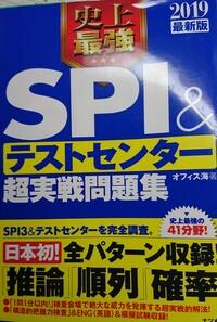 公務員試験で試験内容がSPI3と書いていました。  この本で対応できますでしょうか?