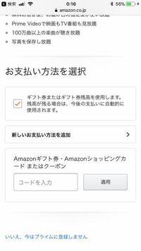 Amazon primeに登録しようとしたら、残高があるにもかかわらず、ここから進みません。どうしたら良いでしょうか。