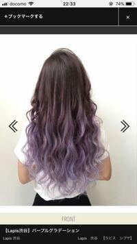 高校生です。 夏休みに毛先だけ画像みたいな感じに染めるつもりなんですがこのカラーはブリーチしますか?