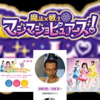 「魔法×戦士 マジマジョピュアーズ!」邪魔男爵(遠藤憲一) どう思いますか?