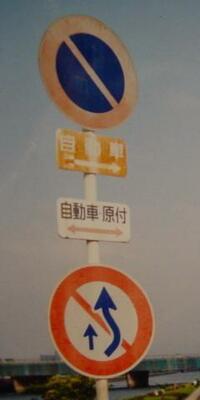 駐車禁止(自動車・始まり)(自動車・原付 区間内)? 間違った標識を設置しています。  補助標識「自動車・原付」は「最高速度」標識に設置されるべき補助標識です。しかしここに「最高速度」標識はありませ...