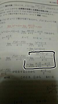高校数学。途中式を教えてください! どうしても合いません。黒い四角のなかの途中式を教えていただきたいです。