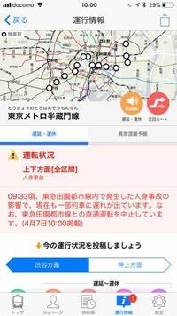 今日は東武スカイツリーラインからの半蔵門線で渋谷にいけないですか?