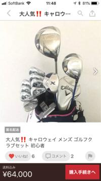 ゴルフ初心者です。キャロウェイとツアーステージのゴルフセットどちらが初心者むきですか?