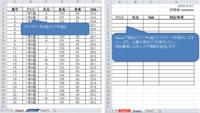 エクセル フィルターで抽出したデータを別シートに引用したい。  元データ(sheet1)からフィルターで選択して抽出したデータを、別シート(sheet2)の枠組みにデータを貼り付けたいです。 また、元データが無いと...