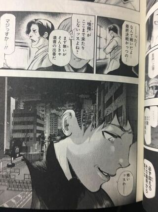 種 東京 漫画 バンク 喰