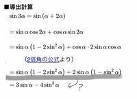 公式 の 三 倍角