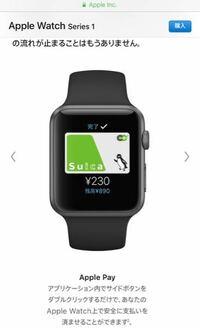 Apple Watch series1でもSuicaは使えるのでしょうか? 公式にはこのような画像があるのですが。