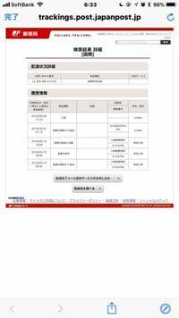 国際特定記録について 本日の午前0時頃に川崎東郵便局から発送されたようなのですが、本日中に滋賀県で受け取ることは可能ですか?  国際特定記録は日曜日でも配達をしていますか?