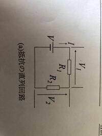 回路を流れる電流をIとすると、抵抗R1とR2に発生する電圧V1とV2の式を書きなさい この問題の解き方を教えてください。