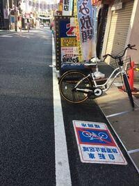 白線の内側はお店が看板とか出すところだから自転車を停めたらダメなんですよね? 看板を出す権利はありますよね?