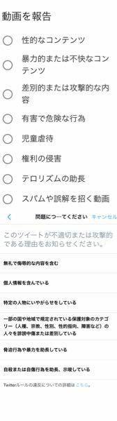 SEKAI NO OWARIのライブの動画をYouTubeやTwitterに上げてる人がいますが、報告とかした方がいいのでしょうか?報告したらどうなるんですか? あと、するとしたらどれを選べばいいんでしょうか。