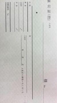 バイト代の領収書の書き方教えてください 複写の領収書なのですが個人事業主で、単発バイトを頼む事があり手渡し給料の場合なのですが・・   ・1番上の入金先 〜様 を私の名前(会社名)  ・★を金額  ・内訳に税...
