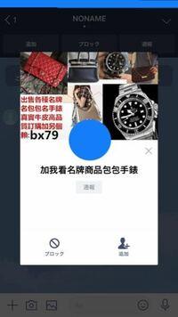 昨年当たりからLINEに見知らぬアカウントから迷惑LINEが来るのですが、何か原因があるのでしょうか? 特に『NONAME』というアカウントから下の写真のようなアカウントが送られてきます。これは追加すると何か起こるのでしょうか?? 中国系の詐欺とかですかね?? 何かわかる人お願いします ⤵!! (送られたLINEのアイコンは顔写真だったのでモザイクをかけときます!)