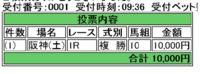 阪神1R10番 ヒザクリゲ 複勝  相手はウエスタンマリーヤで行けると思いますがここは複勝で勝負します  東京1R8番 グラスコマチ 複勝 阪神が的中すれば東京1Rへ全額転がし 阪神が外れて東京が的中するいつ...
