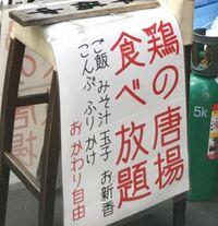 日本語の誤りを正しい日本語に直してください ご飯おかわり自由