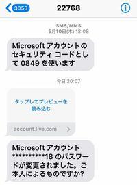 これは詐欺(迷惑)メールでしょうか? Microsoftからこのようなメールが届きました。これは詐欺メールなのでしょうか? あるいは詐欺メールではなく誰かが勝手にMicrosoftのアカウントを変更したのでしょうか? ち...
