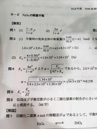 問4のαへの式変形の詳しいやり方を教えて下さい。よろしくお願いします