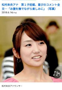 タレントの陣内智則と結婚したフジテレビの松村未央アナウンサー どう思いますか?