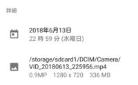 googleフォトやMicroSDカードについて 詳しい方教えてください。 (スマホ.android)  マイクロSDカードを差したスマホを使い、端末に元から入っていたカメラアプリで保存先をマイクロSDカ ードに設定し、TV番組を撮っているのですが、 ファイルマネージャーというファイル管理のアプリを使ってその内容を見ると SDカード→DCIM→CAMERA で、その動画が表示され...