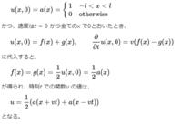 ウィキブックスの「振動と波動/波動方程式の性質」の内容を見ながら(一次元の)波動方程式を独学しております。 添付画像にしたところの、  u(x、0)=a(x) がなんだか腑に落ちず困惑しています。  指示関数a(x)とu(x、0)が等号ということは、u(x、0)が1か0しかとらないと理解してよいのでしょうか?  どうか分かり易い解説をお願いします。  よろしくお願いします。