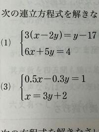 (1)の問題の解き方やり方?を教えて下さい