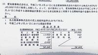 全商簿記実務検定1級の模擬試験問題の計算問題をしています。 この問題の「売上原価」と「当期純利益」はどのように計算するのでしょうか?計算式を教えて欲しいです。 見にくかったらすみません。