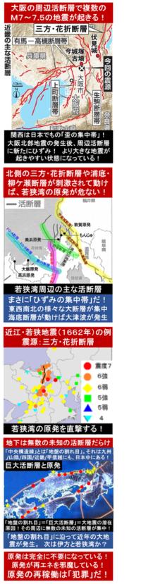 『「地震の発生状況、9世紀に似ている」 大阪北部地震』2018/6/22  → 今、周辺の断層に新たな歪がたまり、より大きな地震が起きる可能性あり。 → このエリアは、日本でもの「歪の集中地帯」だ。 過去には、何度も、複数の断層が連動して大地震が発生している。  ⇒ もし、北側の断層が刺激されて動けば、若狭湾の原発群、本当に危ないのでは? 日本破滅が近づいている?  ...