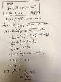 logとlimについて、、、 区分求積法の問題です。普通なら、与式をlimごとおかずに、中身だけおいてときすすめるとおもいます。  自分の写真のやり方は数学的に問題ないでしょうか?参考書等漁ったのですが、自分のように変に置くものはなかったので、少しでもよく無いところを見つけたら教えていただけると嬉しいです。  logは連続だからlimと入れ替えられるとかがよく分かっていないです....