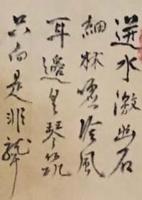 画像にある字と意味を調べています。 自分でわかる字は 「(迸?)水激(幽?)石。細林??風。 耳邉皇琴(筑?)。只向是非(聾? )」 です。間違っていると思います。 すみませんが分かる方、字と出来れば意味を...