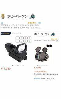 エアガンにドットサイトを付けたいのですがどちらを付けようか迷っています。どちらの方がおすすめですか?使っている銃はP-90です。