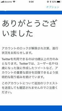 Twitterで年齢制限に掛かってしまい申請を出したらこの画面が出てTwitterを開けないのですがもうアカウントやTwitterは使えないのでしょうか? Twitterは対応してくれますか?