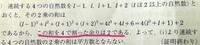 高校数学の整数の問題の質問です。  問題は「連続する4つの自然数の2乗の和は平方数とならないことを示せ」で、写真は解説です。 写真の赤線部分より結論が言えるのはなぜですか(iとは「n^2 を4で割った余りは...