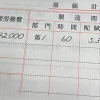 原価計算得意な方助けてください。 原価計算表の写真にある「部門」の書き方がわかりません。 いつ『第1』と書いていつ『第2』と書くのですか? 書き分けの仕方がわかりません。。