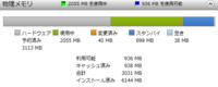 パソコンのメモリ(ハードウェア予約済みについて)と電源について 現在使っているPC ・win7home-64bit(win10インストールした後7に戻しました) ・i7-860 ・メモリ6G ・GeForce GT 710 ・マザーボード IPM...