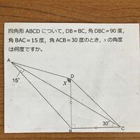 角度問題です。一見、簡単そうですがかなりの 難問(難角)です。どなたか解法を教えて下さい。