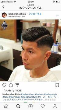 美容室でこのような髪型は出来るでしょうか?所謂バーバースタイルというものです。 理容室に行ってみたいのですがなんせ田舎なのであまりオシャレな床屋などないので…