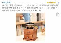 手動コーヒーミルでカリタのKH3か画像のKRTOTAIのコーヒーミルで迷っているのですがおススメはどっちですか?