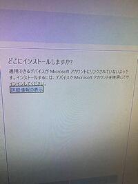 microsoft storeでiTunesをインストールしようとするとこのように表示されるんですがどうすればいいですか?
