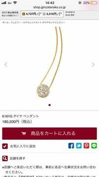k18ベネチアンチェーン ダイヤモンドを使ったのネックレスを20万前後で探しています(..)GINZATANAKA、ポーラ を検討中です^^あまりジュエリーブランドを知らないので、k18ベネチアンチェーン・ダイヤモンドを使...