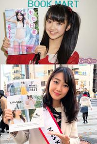 BSテレビ朝日の学生女子アナであり、慶応大学ミスコンNo.1の岩崎果歩さんですが、実は、JS,JC時代はJrアイドルをやっていた椎名ももさんなんですね。 Jrアイドルは、芸能活動に忙しくて、義務教育もまともに出席...