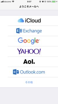 メールを開くとこの画面が出てきて、今まで使ってたAppleIDとパスワードをいれるとすでに追加されています。と出ます。 今まで通りにメールを使うにはどうすればいいですか?
