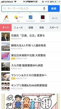 iPhoneのSafariで全画面にする方法を教えてください